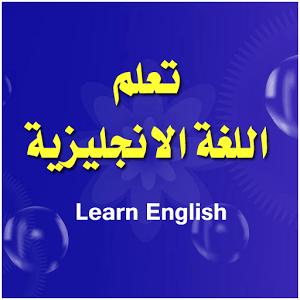 تعلم اللغة الانجليزية مجانا للعرب :