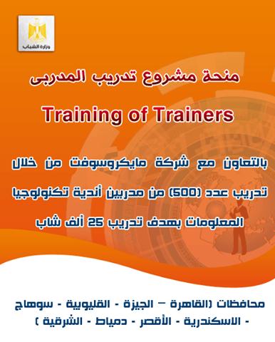 منحة تدريب عدد (500) من مدربين أندية تكنولوجيا المعلومات بهدف تدريب 25 ألف شاب