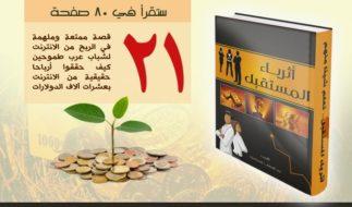 كتاب اثرياء المستقبل برعاية جامعة المنح