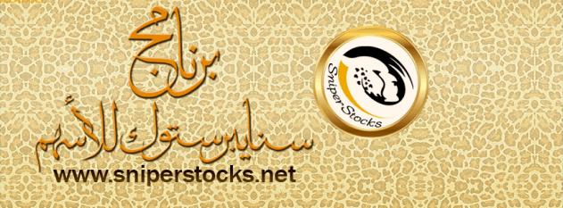 برنامج سنايبرستوك التحليل الفني لاسواق المال باللغة العربية