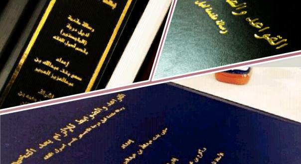 علم القواعد الفقهية وعلم اصول الفقه