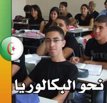 البكالوريا والتعليم في الجزائر