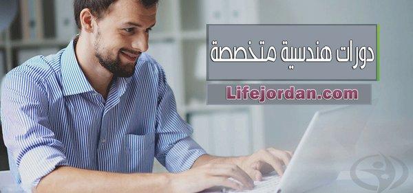 دورات تخصصية من منزلك مع lifejordan
