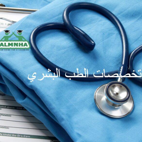 تخصصات الطب البشري