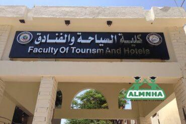 كلية السياحة والفنادق