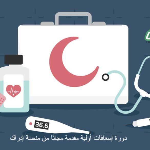 دورة إسعافات أولية