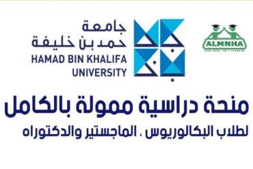 منحة جامعة حمد بن خليفة في دولة قطر