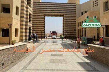 منح جامعات مصر الخاصة