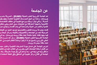 معلومات حول جامعة بريست